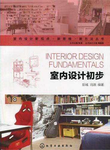 室内设计新视点·新思维·新方法丛书--室内设计初步