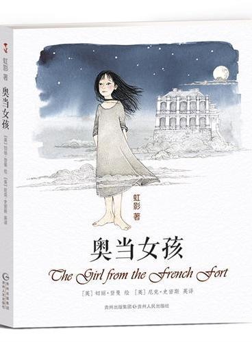 奥当女孩(作家虹影温情回归,创作首部儿童奇幻小说。)
