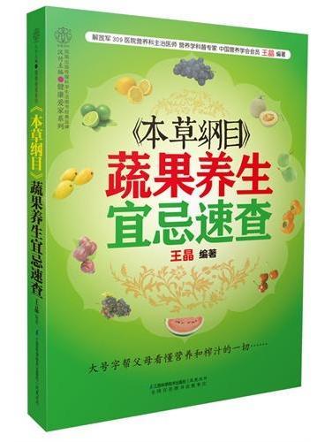 《本草纲目》蔬果养生宜忌速查(汉竹):完全营养宜忌、完全蔬果榨汁,一本书的钱,两本书的爱。