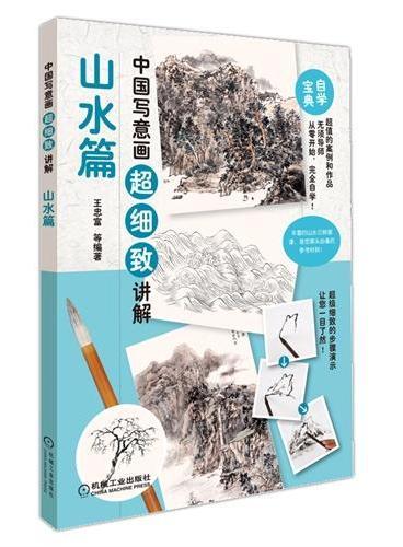 中国写意画超细致讲解·山水篇