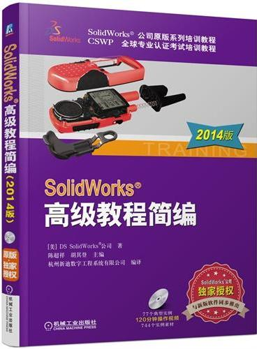 SolidWorks高级教程简编(2014版)(SolidWorks公司原版系列培训教程,超值赠送120分钟高清操作视频)
