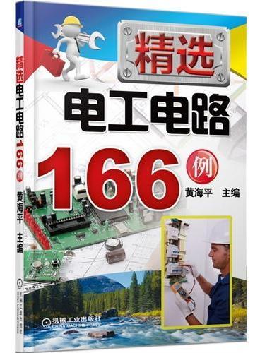 精选电工电路166例