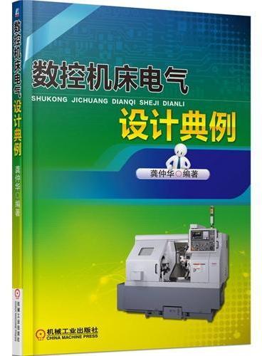 数控机床电气设计典例