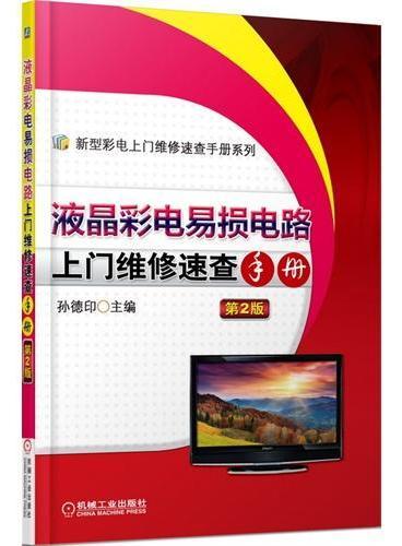 液晶彩电易损电路上门维修速查手册(第2版)