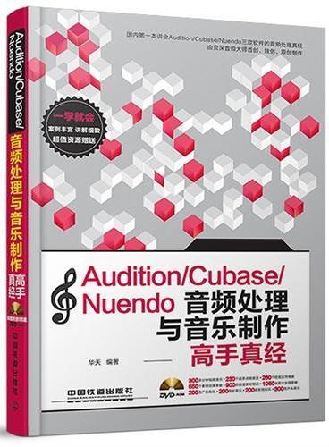 Audition/Cubase/Nuendo音频处理与音乐制作高手真经(附赠超值DVD光盘:200多分钟视频演示、650个素材效果、900款超值素材、200首广告配乐、200首轻音乐、200首影视配乐、300首片头音乐等)