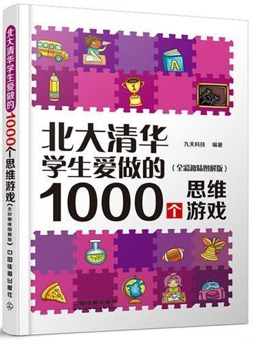 北大清华学生爱做的1000个思维游戏(全彩趣味图解版)(思维游戏玩家必备工具书,让你越玩越聪明)