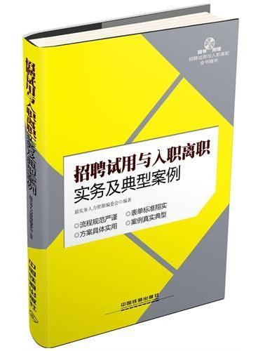 招聘试用与入职离职实务及典型案例(含盘)(人力资源管理案头必备,HR图书最佳读本)