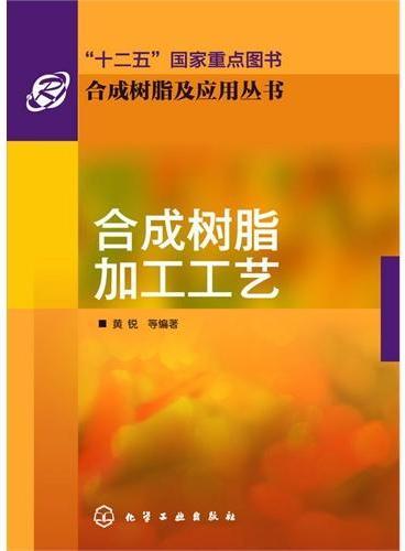 合成树脂及应用丛书--合成树脂加工工艺