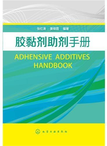 胶黏剂助剂手册