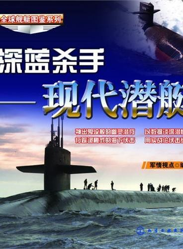 全球舰艇图鉴系列--深蓝杀手-现代潜艇