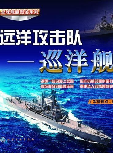 全球舰艇图鉴系列--远洋攻击队-巡洋舰