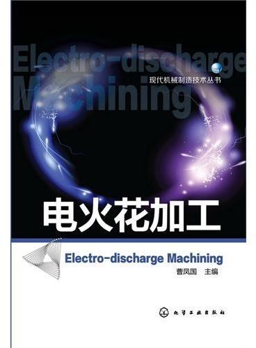 现代机械制造技术丛书--电火花加工