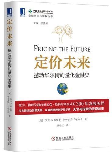 定价未来:撼动华尔街的量化金融史(从布朗运动到黑天鹅,从爱因斯坦到萨缪尔森,天才与探索的传奇故事,罗闻全推荐)