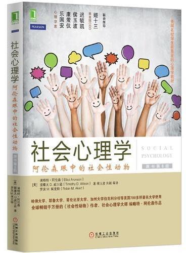社会心理学:阿伦森眼中的社会性动物(原书第8版)(美国最畅销的社会心理学教材之一 哈佛大学、耶鲁大学、哥伦比亚大学、加州大学伯克利分校等美国700多所著名大学使用)