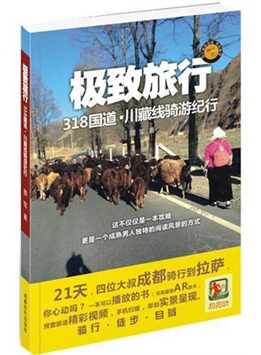 极致旅行:318国道川藏线骑游纪行