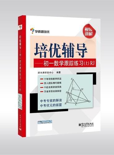 《培优辅导——初一数学跟踪练习(上)RJ》