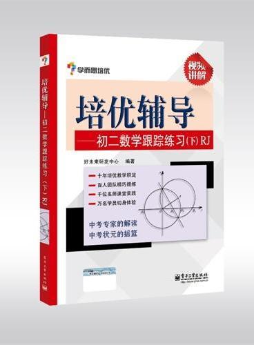 《培优辅导——初二数学跟踪练习(下)RJ》