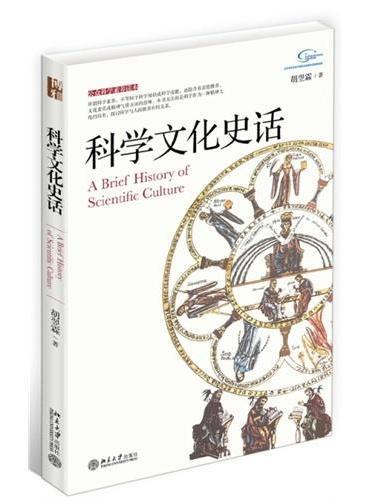 科学文化史话