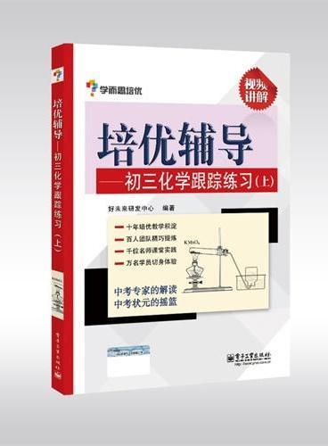 《培优辅导——初三化学跟踪练习(上)》
