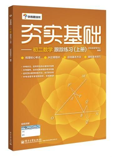 《夯实基础初二数学跟踪练习》(上册)