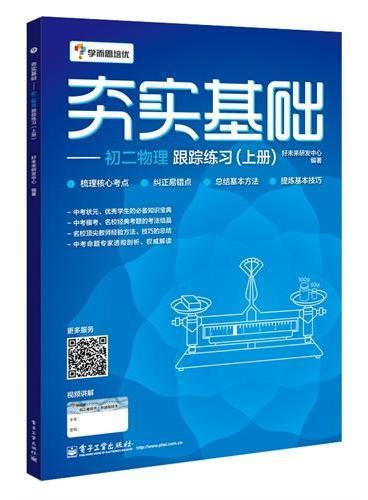 《夯实基础初二物理跟踪练习》(上册)