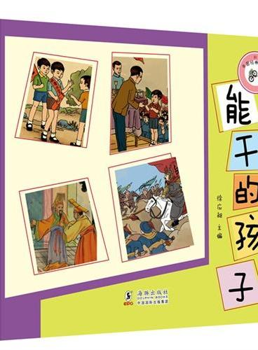 中国经典图画书:能干的孩子