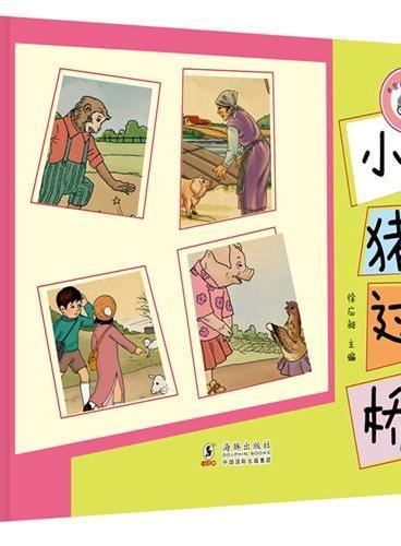 中国经典图画书:小猪过桥