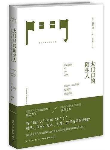大门口的陌生人--1839-1861年间华南的社会动乱