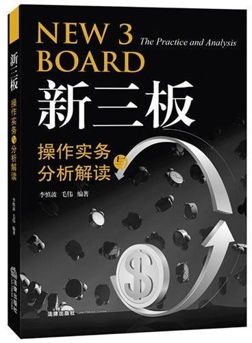 新三板操作实务及分析解读(大成、京师一线律师详解新三板挂牌重点问题。精选经典案例,各个击破新三板挂牌常见问题。)