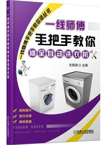 一线师傅手把手教你修全自动洗衣机