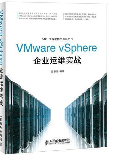VMware vSphere企业运维实战