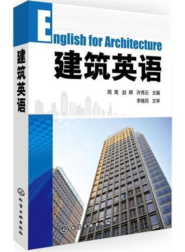 建筑英语(周青)