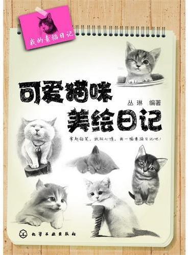 我的素描日记--可爱猫咪美绘日记