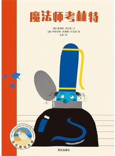 漂流瓶绘本馆·詹姆斯·克吕斯经典绘本——魔法师考林特