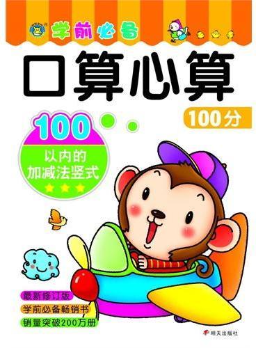 河马文化·口算心算100分—100以内的加减法竖式