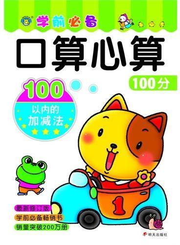 河马文化·口算心算100分—100以内的加减法