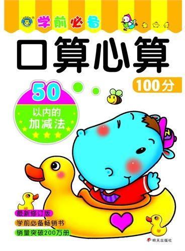 河马文化·口算心算100分—50以内的加减法