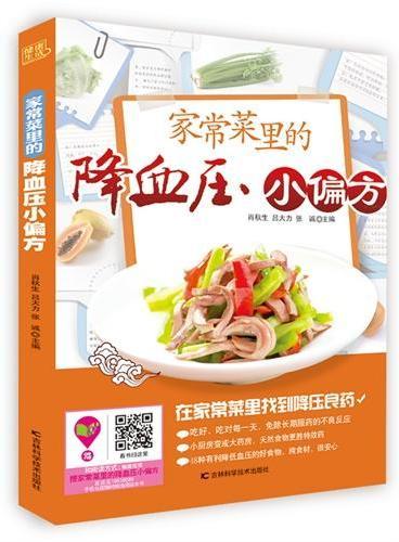 家常菜里的降血压小偏方(家常菜中藏着很老很老的老偏方,吃好每天3顿饭,胜过医生开药方。纯食材配方,安全、廉价、方便、可靠,值得珍藏!)