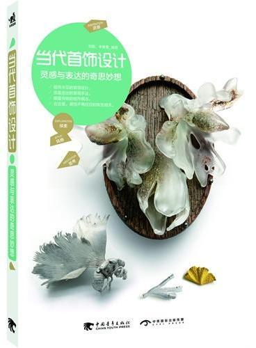 当代首饰设计:灵感与表达的奇思妙想(中文版)