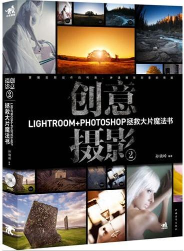 创意摄影2:Lightroom+Photoshop拯救大片魔法书