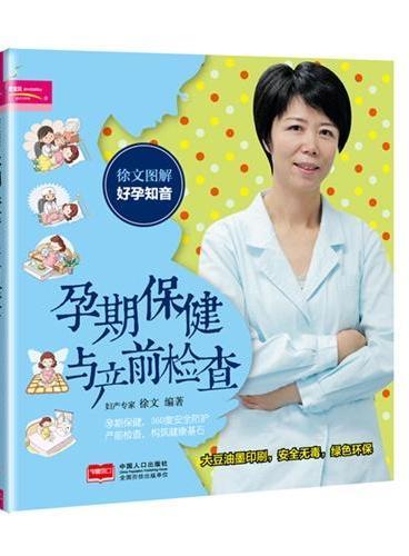 徐文图解好孕知音 孕期保健与产前检查