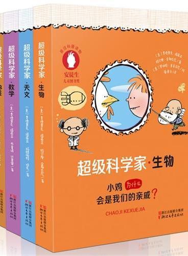 超级科学家(4册套装)(安徒生儿童图书奖最佳科普读物,意大利著名学者联袂打造。对话式内容呈现,手绘童趣插图,科学与有趣的完美结合,真正实现零负担快乐阅读!)