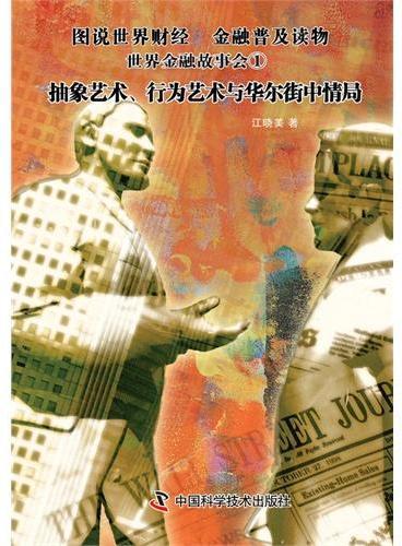 世界金融故事会①抽象艺术、行为艺术与华尔街中情局