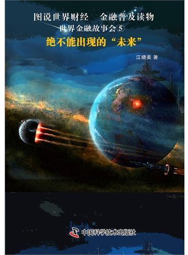 """世界金融故事会⑤绝不能出现的""""未来"""""""