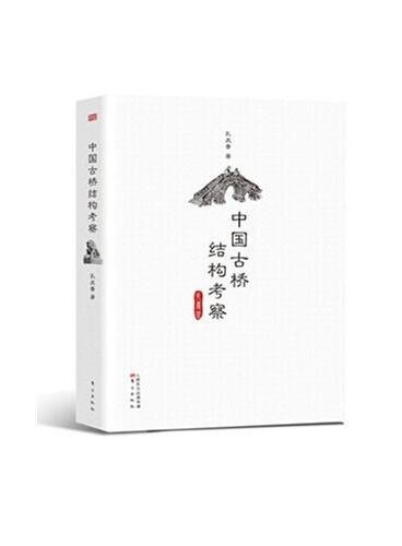 中国古桥结构考察