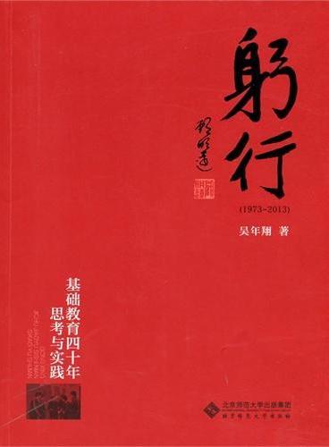 躬行:基础教育四十年思考与实践