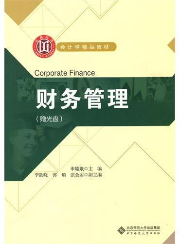 财务管理(赠光盘)
