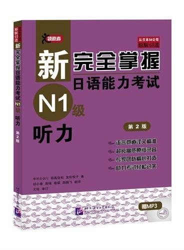 新完全掌握日语能力考试N1级听力(第2版)