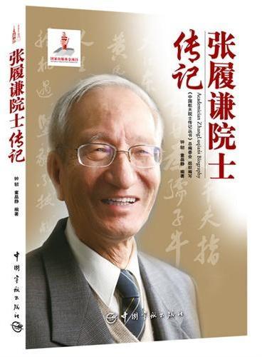 中国航天院士传记丛书 张履谦院士传记