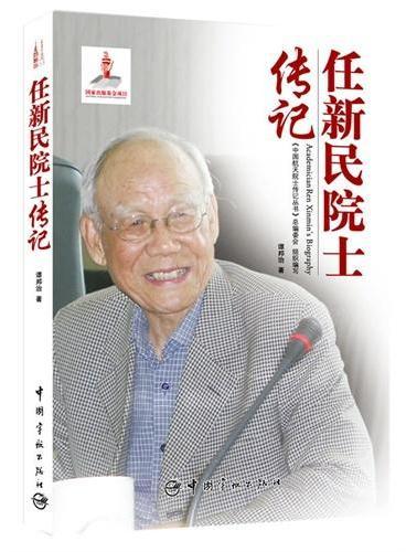 中国航天院士传记丛书 任新民院士传记